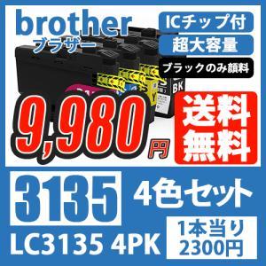 LC3135-4(超大容量4色セット)[brother]エプソン 互換インクカートリッジ