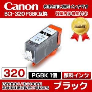 CANON キャノンプリンターインク (BCI-320 PGBK単品) PIXUS iP4700用 互換インクタンク BCI-320PGBK ブラック 顔料インク ICチップ付
