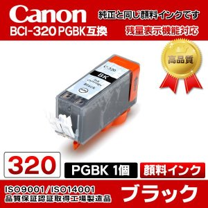 CANON キャノンプリンターインク (BCI-320 PGBK単品) PIXUS MP540用 互換インクタンク BCI-320PGBK ブラック 顔料インク ICチップ付