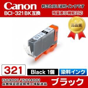CANON キャノンプリンターインク (BCI-321 BK単品) PIXUS MP540用 互換インクタンク BCI-321BK ブラック 染料インク ICチップ付