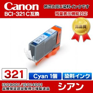 CANON キャノンプリンターインク (BCI-321 C単品) PIXUS MP540用 互換インクタンク BCI-321C シアン 染料インク ICチップ付