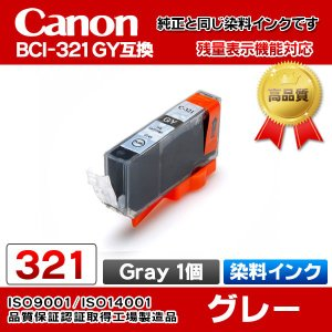 CANON キャノンプリンターインク (BCI-321 GY単品) PIXUS MP990用 互換インクタンク BCI-321GY グレー 染料インク ICチップ付