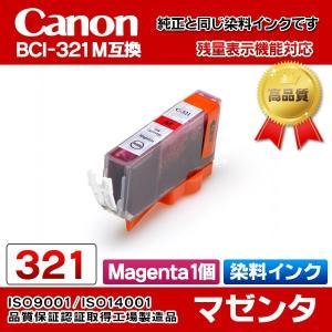 CANON キャノンプリンターインク (BCI-321 M単品) PIXUS MP990用 互換インクタンク BCI-321M マゼンタ 染料インク ICチップ付