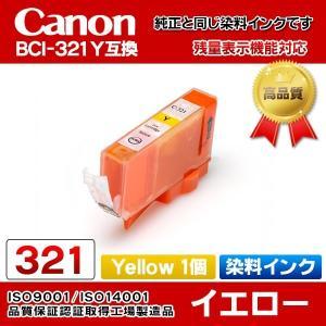 CANON キャノンプリンターインク (BCI-321 Y単品) PIXUS MP540用 互換インクタンク BCI-321Y イエロー 染料インク ICチップ付