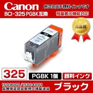 CANON キャノンプリンターインク (BCI-325 PGBK単品) 互換インクタンク BCI-325PGBK ブラック 顔料インク ICチップ付