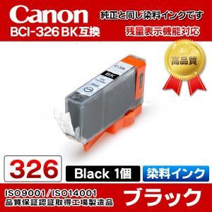 CANON キャノンプリンターインク (BCI-326 BK単品) 互換インクタンク BCI-326BK ブラック 染料インク ICチップ付