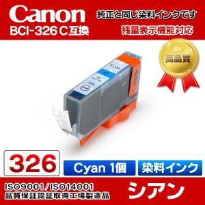 CANON キャノンプリンターインク (BCI-326 C単品) 互換インクタンク BCI-326C シアン 染料インク ICチップ付