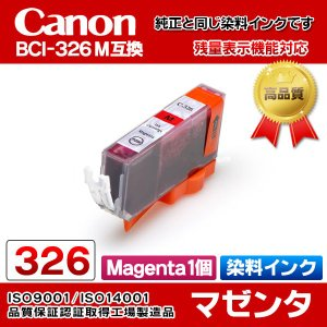 CANON キャノンプリンターインク (BCI-326 M単品) 互換インクタンク BCI-326M マゼンタ 染料インク ICチップ付