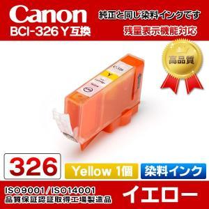 CANON キャノンプリンターインク (BCI-326 Y単品) 互換インクタンク BCI-326Y イエロー 染料インク ICチップ付