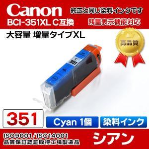 CANON キャノンプリンターインク (BCI-351XL C単品) 互換インクタンク BCI-351XLC 大容量 シアン 染料インク ICチップ付