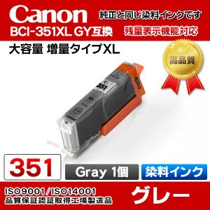 CANON キャノンプリンターインク (BCI-351XL GY単品) 互換インクタンク BCI-351XLGY 大容量 グレー 染料インク ICチップ付