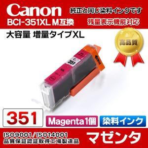 CANON キャノンプリンターインク (BCI-351XL M単品) 互換インクタンク BCI-351XLM 大容量 マゼンタ 染料インク ICチップ付