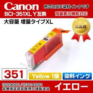 CANON キャノンプリンターインク (BCI-351XL Y単品) 互換インクタンク BCI-351XLY 大容量 イエロー 染料インク ICチップ付
