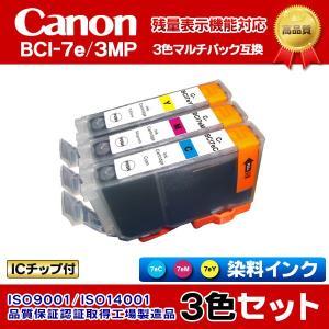 CANON キャノンプリンターインク(IC10-set)PIXUS iX5000 互換インク BCI-7e(C/M/Y) マルチパック 3色セット 染料インク インクタンク ICチップ付