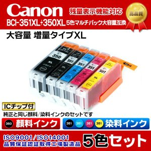 CANON キャノンプリンターインク (IC3-set)互換インクタンク BCI-351XL 4色(BK/C/M/Y)+BCI-350XL マルチパック大容量(BCI-350XLPGBKは顔料)ICチップ付 5色セット