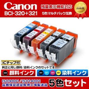 CANON キャノンプリンターインク (IC4-set) PIXUS MP540用 互換インク BCI-321(BK/C/M/Y)+BCI-320マルチパック 5色セット(PGBKが顔料) インクタンク ICチップ付