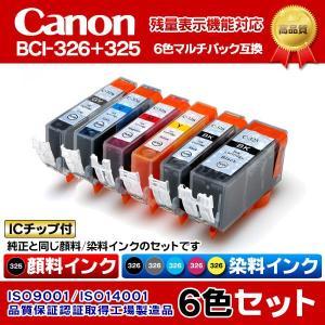 CANON キャノンプリンターインク(IC5-set)PIXUS MG6130用 互換インク BCI-326(BK/C/M/Y/GY)+BCI-325マルチパック 6色SET(PGBKが顔料)インクタンク ICチップ付