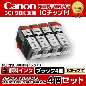 CANON キャノンプリンターインク(IC57-set) PIXUS MP610用 互換インク BCI-9BK 顔料ブラック 4個セット インクタンク ICチップ付
