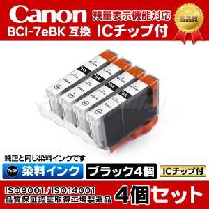 CANON キャノンプリンターインク(IC58-set) PIXUS MP610用 互換インク BCI-7eBK 染料ブラック 4個セット インクタンク ICチップ付