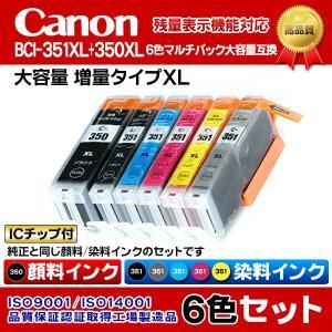 CANON キャノンプリンターインク(IC6-set)互換インクBCI-351XL(BK/C/M/Y/GY)+BCI-350XL(PGBK)マルチパック大容量 6色SET(PGBKが顔料)インクタンクICチップ付
