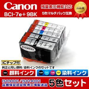 CANON キャノンプリンターインク(IC7-set)PIXUS MP610 互換インクBCI-7e(BK/C/M/Y)+BCI-9BKマルチパック5色セット(9BKが純正と同じ顔料)インクタンク ICチップ付