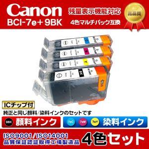 CANON キャノンプリンターインク(IC8-set)PIXUS iX5000 互換インク BCI-7e(C/M/Y)+BCI-9BK マルチパック 4色セット(9BKが純正と同じ顔料)インクタンクICチップ付