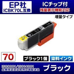 EPSON エプソンプリンターインク (ICBK70L単品) EP-806AB用 互換インクカートリッジ ICBK70L互換 ブラック 黒 1個 染料インク/ICチップ付き/増量タイプ