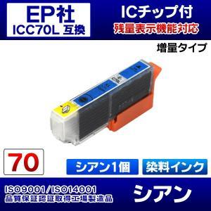 EPSON エプソンプリンターインク (ICC70L単品) EP-806AB用 互換インクカートリッジ ICC70L互換 シアン 1個 染料インク/ICチップ付き/増量タイプ