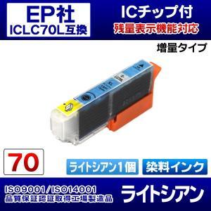 EPSON エプソンプリンターインク (ICLC70L単品) EP-806AB用 互換インクカートリッジ ICLC70L互換 ライトシアン 1個 染料インク/ICチップ付き/増量タイプ
