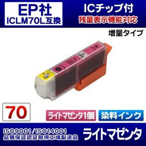 EPSON エプソンプリンターインク (ICLM70L単品) EP-806AB用 互換インクカートリッジ ICLM70L互換 ライトマゼンタ 1個 染料インク/ICチップ付き/増量タイプ