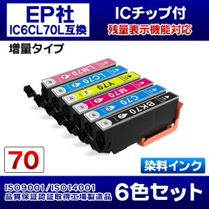 EPSON エプソンプリンターインク (IE2-set) EP-805AW用 互換インクカートリッジ IC6CL70L互換 染料インク ICチップ付き 6色セット 増量タイプ
