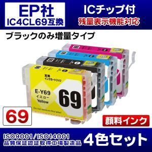 EPSON エプソンプリンターインク (IE4-set) 互換インクカートリッジ IC4CL69互換 4色セット 純正と同じ顔料インク ICチップ付き 黒のみ増量タイプ