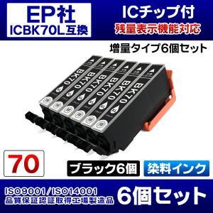 EPSON エプソンプリンターインク (IE52-set) EP-806AB用 互換インクカートリッジ ICBK70L互換 黒 ブラック 6個セット/染料インク/ICチップ付 増量タイプ