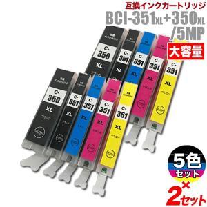 キヤノン インク BCI-351XL/350XL(大容量) 5色セット ×2セット(BCI-351X...