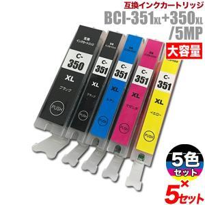 キヤノン インク BCI-351XL/350XL(大容量) 5色セット ×5セット(BCI-351X...