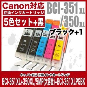 キヤノン インク BCI-351XL/350XL(大容量) 5色セット +ブラック1個 計6個(BC...
