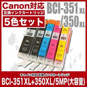 キヤノン インク BCI-351XL/350XL(大容量) 5色セット(BCI-351XL+350X...