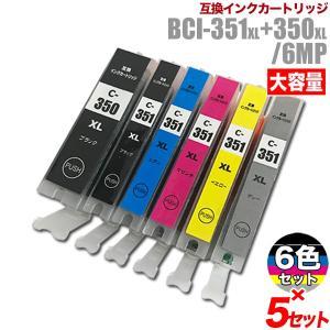 キヤノン インク BCI-351XL/350XL(大容量) 6色セット ×5セット(BCI-351X...