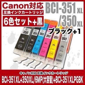 キヤノン インク BCI-351XL/350XL(大容量) 6色セット +ブラック1個 計7個(BC...