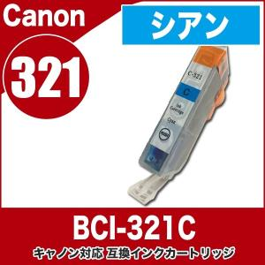 キャノン インク Canon 互換インクカートリッジ BCI-321C(シアン)キャノン プリンターインク