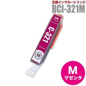 キャノン インク Canon 互換インクカートリッジ BCI-321M(マゼンタ)キャノン プリンターインク
