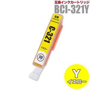 キャノン インク Canon 互換インクカートリッジ BCI-321Y(イエロー)キャノン プリンターインク