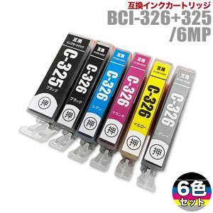 キャノン インクカートリッジ Canon インク BCI-326/325 6色セット(BCI-326...