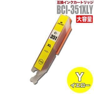 プリンターインク キャノン Canon インクカートリッジ プリンター インク BCI-351XLY...