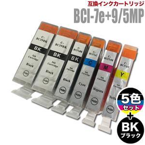 キャノン インク Canon 互換インクカートリッジ BCI-7e/9 5色セット +ブラック1個 BCI-9PGBK 計6個(BCI-7e+9/5MP)キャノン プリンターインク メール便送料無料