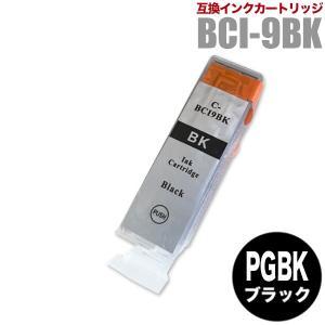 キャノン インク Canon 互換インクカートリッジ BCI-9BK(ブラック)キャノン プリンターインク