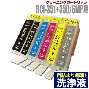 キャノン 目詰まり解消 洗浄カートリッジ Canon インク BCI-351/350専用 6色用セッ...