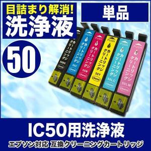 エプソン 目詰まり解消 洗浄カートリッジ EPSON インク IC50専用 ICBK50 ICC50...
