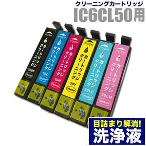 エプソン 目詰まり解消 洗浄カートリッジ EPSON インク IC50専用 6色用セット(IC6CL50)プリンターインクカートリッジ用 洗浄液