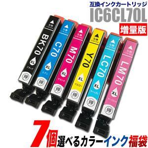 エプソン インクカートリッジ EPSON インク IC70L (増量版) 7個選べるカラーインク福袋...